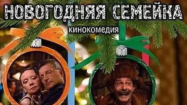Новогодняя семейка_ Новогодние комедии русские Novogodnie komedii