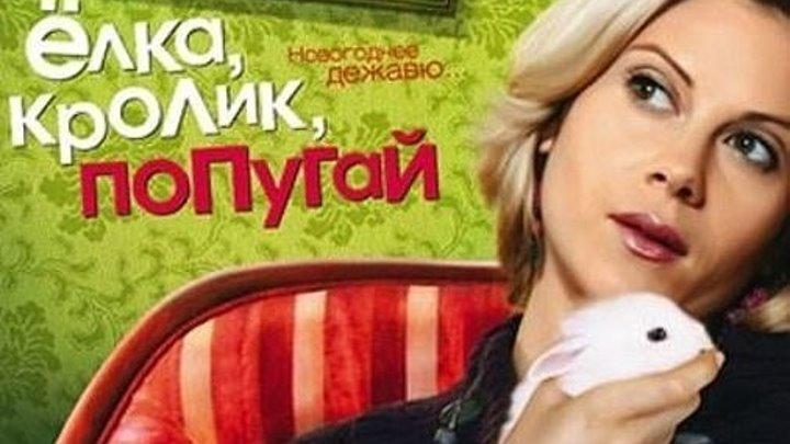 новогодняя комедия _ Ёлка, кролик, попугай.