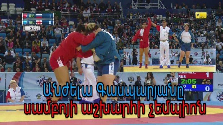 Анжела Гаспарян - чемпионка мира по #самбо!