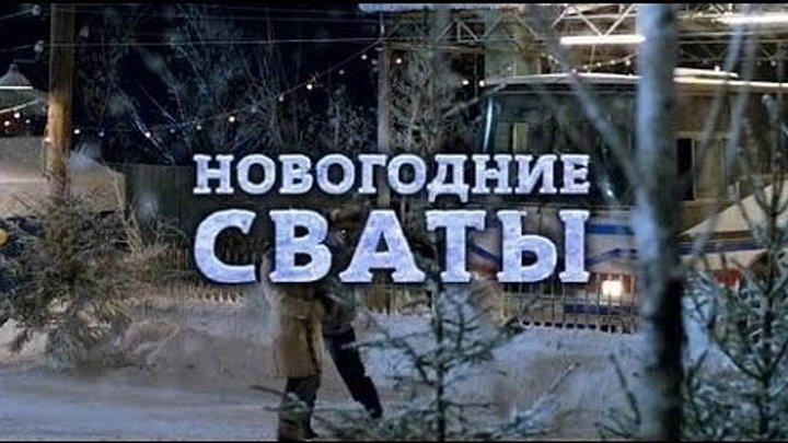 Новогодние сваты 2010 Комедия