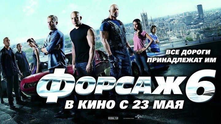 Форсаж 6 HD(2013) триллер, боевик, блокбастер