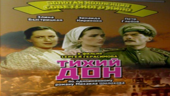 Тихий дон / Серия 1 из 3 (драма, мелодрама)