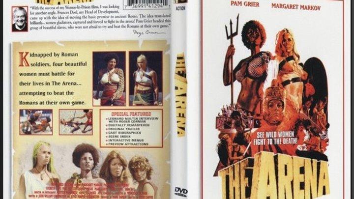 Арена / (1974) США, Италия. Боевик, приключения, гладиаторы
