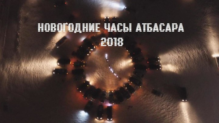 НОВОГОДНИЕ ЧАСЫ АТБАСАРА ( Автофлешмоб 2018)