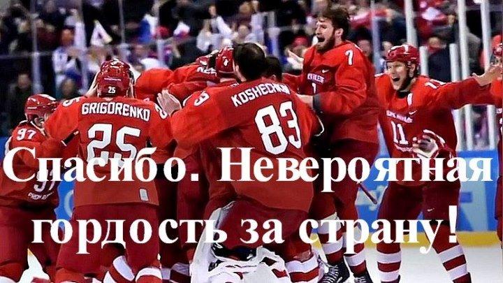 Русские хоккеисты взяли ЗОЛОТО ! ГОЛЫ + КОММЕНТАРИИ ИНОСТРАНЦЕВ.