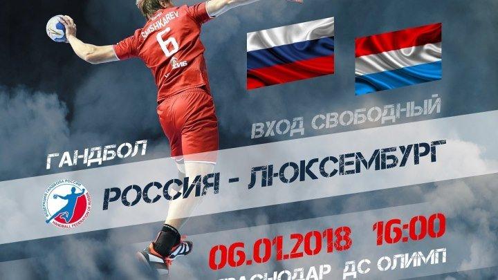 Гандбол. Россия - Люксембург. Квалификационный матч чемпионата мира 2019