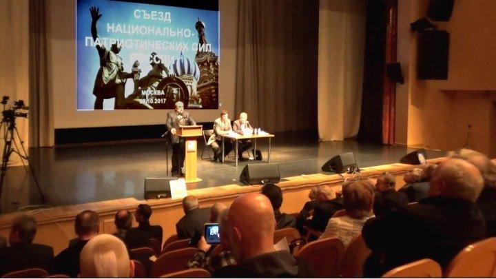 """Россия против Путина и против путинизма. Съезд национально-патриотических сил России 28.10.2017 г. Москва. Сокращены паузы, орг. разговоры, одно выступление """"заблудившегося"""" гостя................................................полгалчен"""