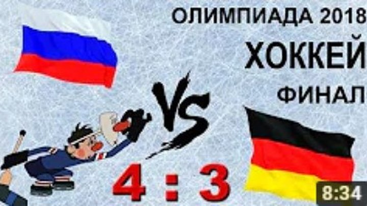 Олимпиада 2018. Хоккей. Финал Россия - Германия