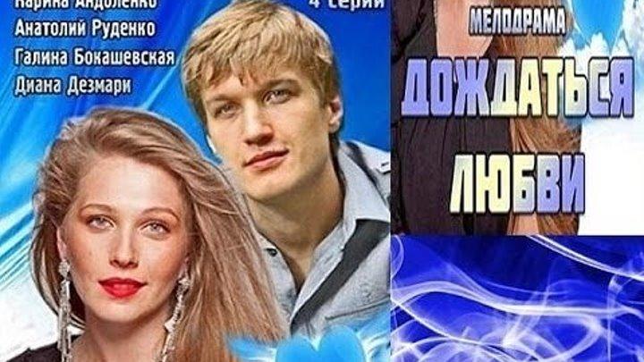 Дождаться любви. Серия 2 ( 2013 ) Русская мелодрама, Мини-сериал _ Русское кино