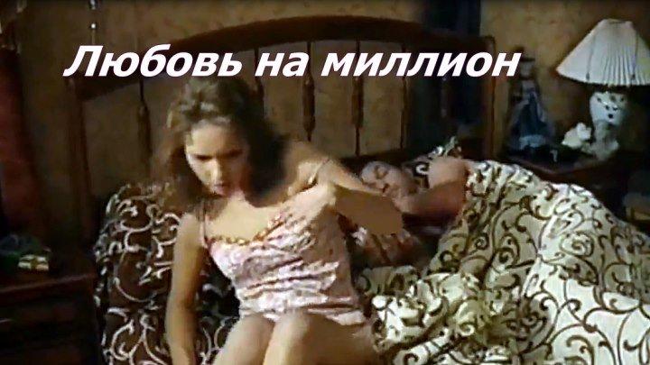 Мелодрама «Любовь на миллион» (серии с 1-й по 8-ю)