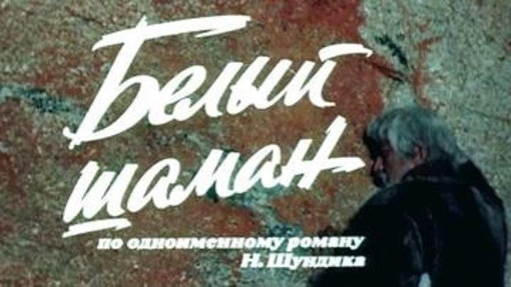 Белый шаман (1982) 1 серия