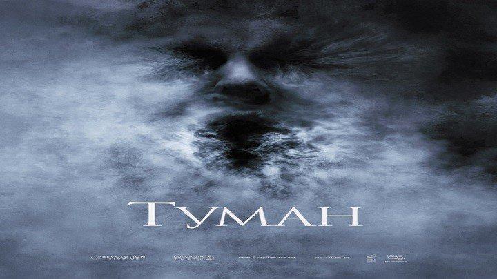 Туман.2005.WEB-DL.1080p.(режиссерская версия)