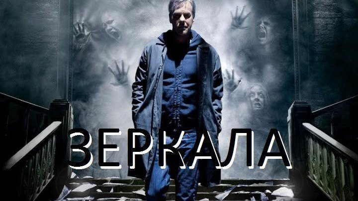 ЗЕРКАЛА (Ужасы-Детектив США-Румыния-Германия-2008г.) Х.Ф.