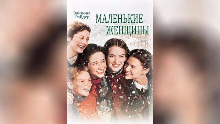 Маленькие женщины 1994 драма, мелодрама, семейный новогодние фильмы _ Это душевный и трогательный кинофильм