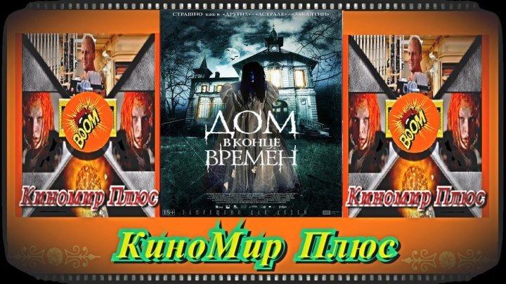 Дом в конце времен(HD-720)(2013)-ужасы,триллер,драма.детектив...