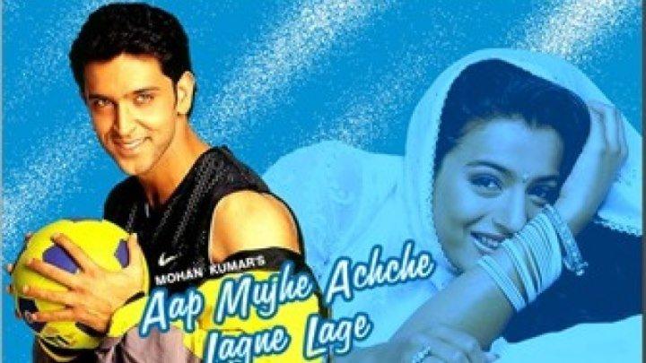 Ты мне очень нравишься / Aap Mujhe Achche Lagne Lage (2002) Indian-HIt.Net