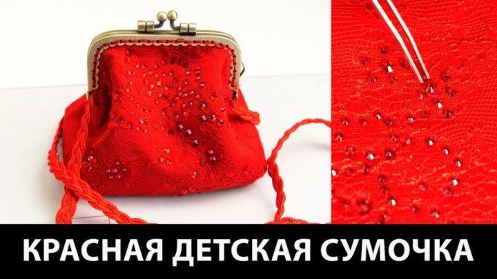 Красная детская сумочка своими руками #СумкиИСумочки