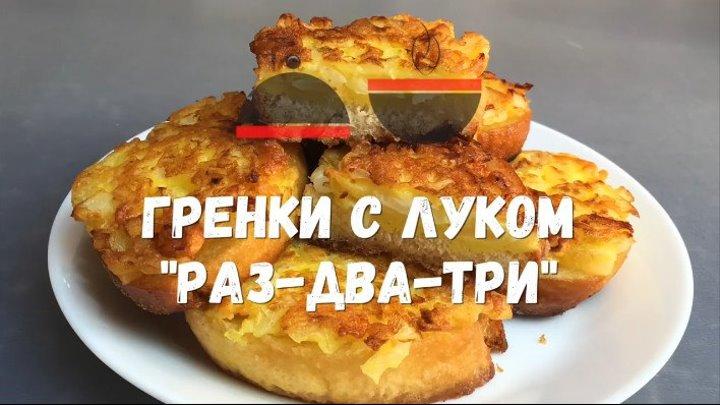 "Бутерброды с луком ""Раз-два-три"" Бюджетная закуска за 5 минут!"