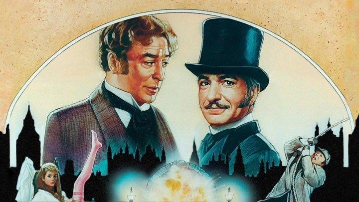 Без единой улики (пародийно-криминальная комедия о Шерлоке Холмсе и докторе Ватсоне с Майклом Кейном и Беном Кингсли) | Великобритания, 1988