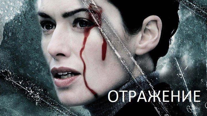 ОТРАЖЕНИЕ (Ужасы-Триллер-Драма Великобрит-Франция-2008г.) Х.Ф.