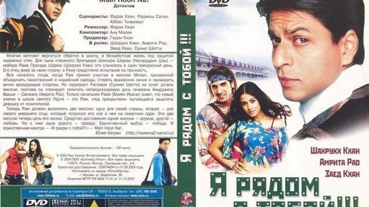 Я рядом с тобой!!! (2004) Индия.