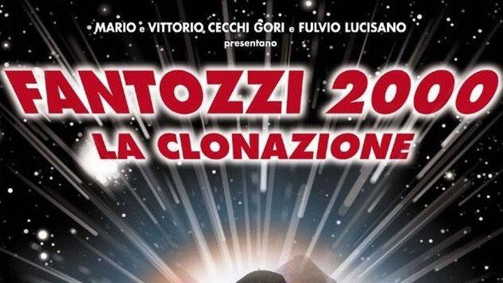 Фантоцци 2000 - Клонирование (Комедия) 1999 г Италия
