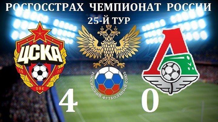 ЦСКА - ЛОКОМОТИВ 4_0 ОБЗОР МАТЧА HD.РФПЛ 25 тур