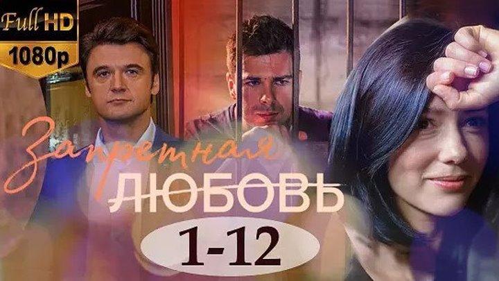 Запретная любовь. 2017. Все серии. HD.