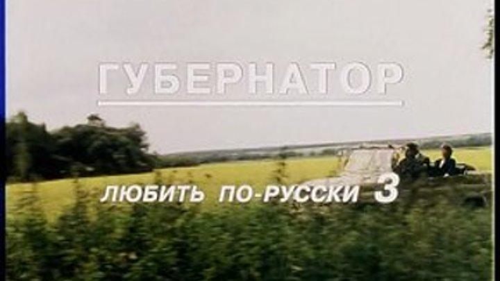 Любить по-русски 3: Губернатор (Евгений Матвеев) [1999, остросюжетная мелодрама, DVDRip]