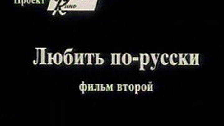 Любить по-русски 2 (Евгений Матвеев) [1996, остросюжетная мелодрама, DVDRip]