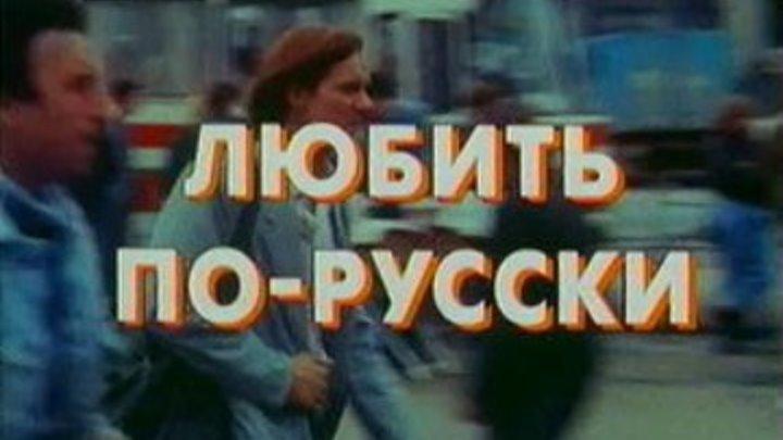 Любить по-русски (Евгений Матвеев) [1995, остросюжетная мелодрама, DVDRip]