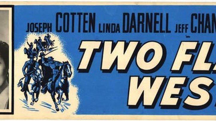 Два флага Запада ⁄ 1950 ⁄ Джозеф Коттен