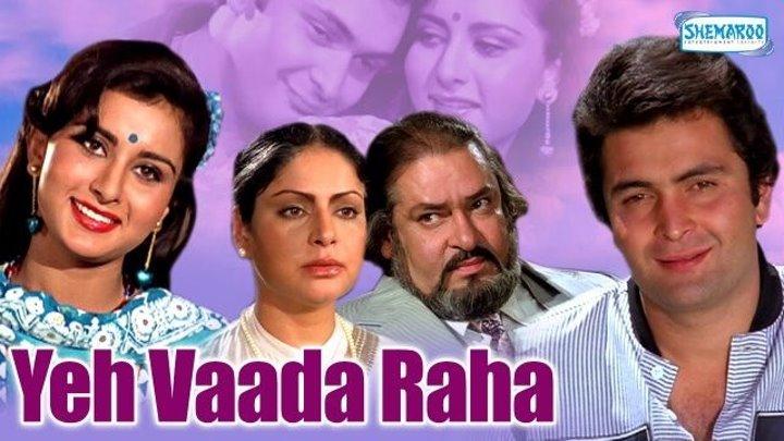Индийское кино - Клятва молодости (1982)