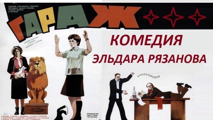 ГАРАЖ (Драма-Комедия СССР-1979г.) Х.Ф.
