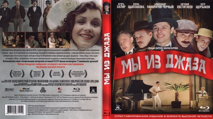 комедия, музыкальный-Мы из джаза.1983.СССР