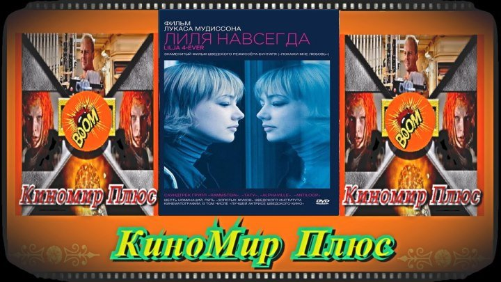 Лиля навсегда(HD-720)(2002)-драма,криминал...