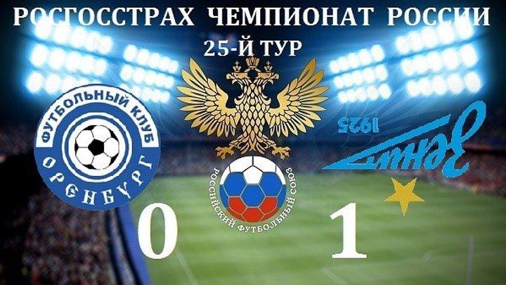 Обзор матча_ РФПЛ. 25-й тур. Оренбург - Зенит 0_1