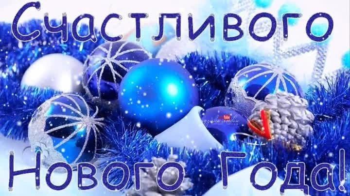 ❉ ДО СВИДАНИЯ СТАРЫЙ ГОД песня ❆ С Новым Годом 2018 ❆
