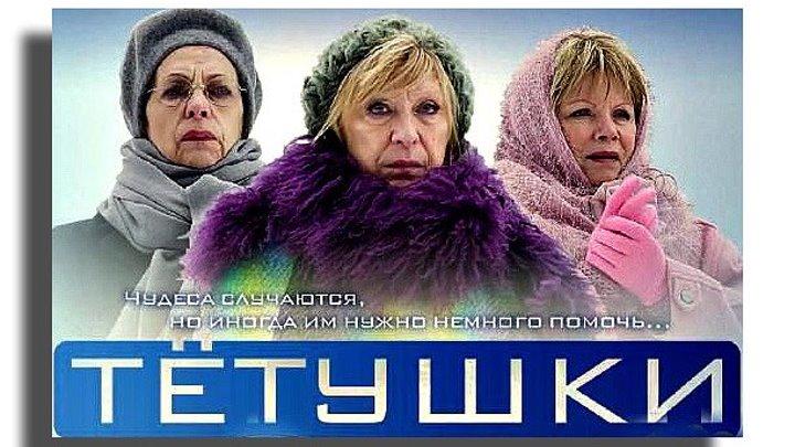 Новогодние фильмы. Тётушки (2013)