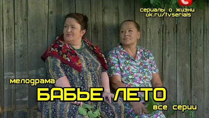 **БАБЬЕ ЛЕТО** - классная мелодрама ( сериал, все 4 серии)