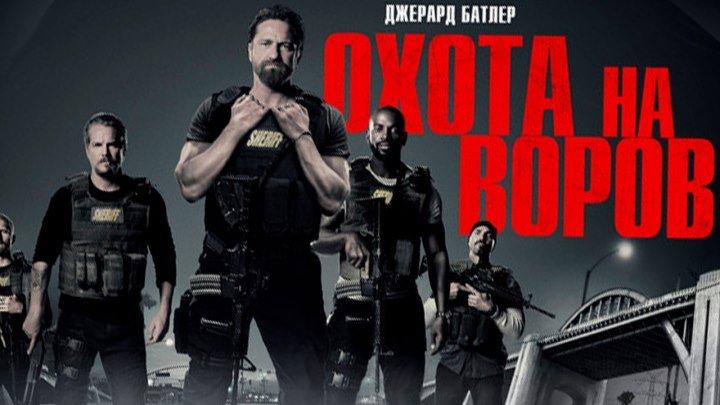 Охота на воров — Русский трейлер #2 (2018)