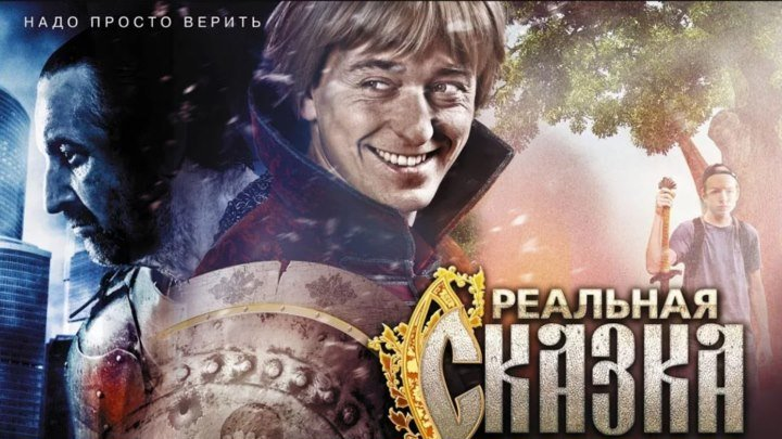 Реальная сказка 2011 Россия фэнтези, драма, комедия