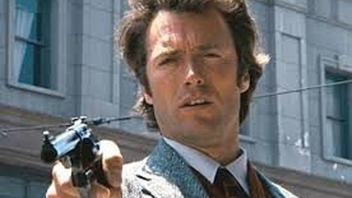 Грязный Гарри (1971) — Dirty Harry