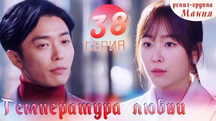 [Mania] 38/40 Температура любви / Temperature of love