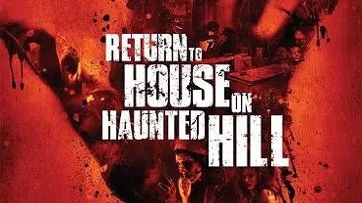 Возвращение в дом ночных призраков 2007 Триллер, ужасы, мистика
