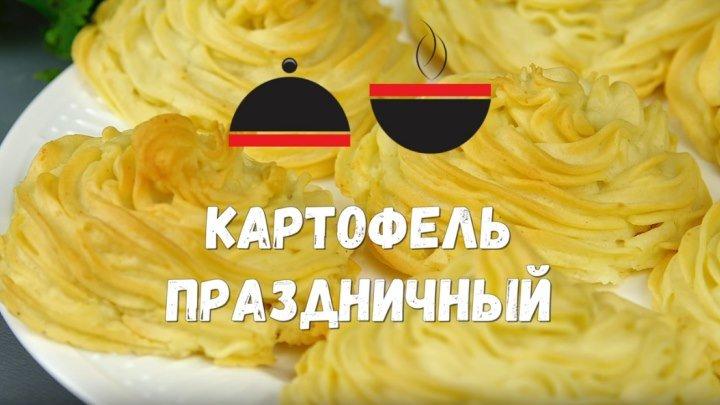 Картофель ПРАЗДНИЧНЫЙ! Покорит всех гостей!