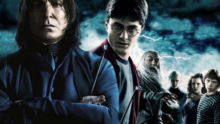 Гарри Поттер и Принц полукровка Аудиокнига (16 30 глава)