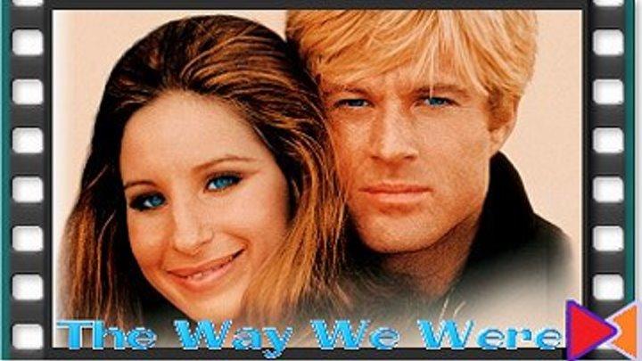 Какими мы были [The Way We Were] (1973)