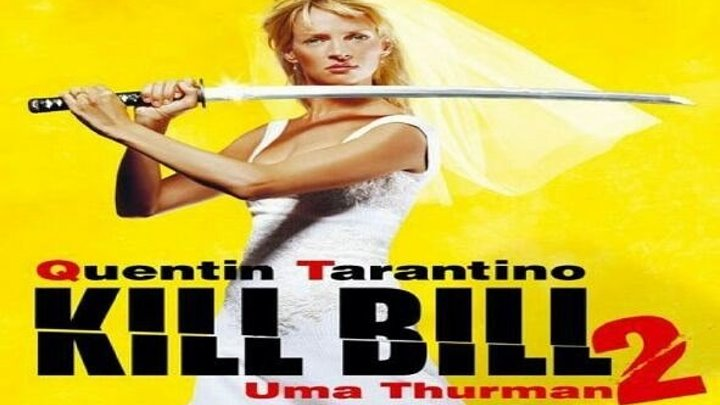 Убить Билла 2 Боевики, Криминал, Триллер 2004