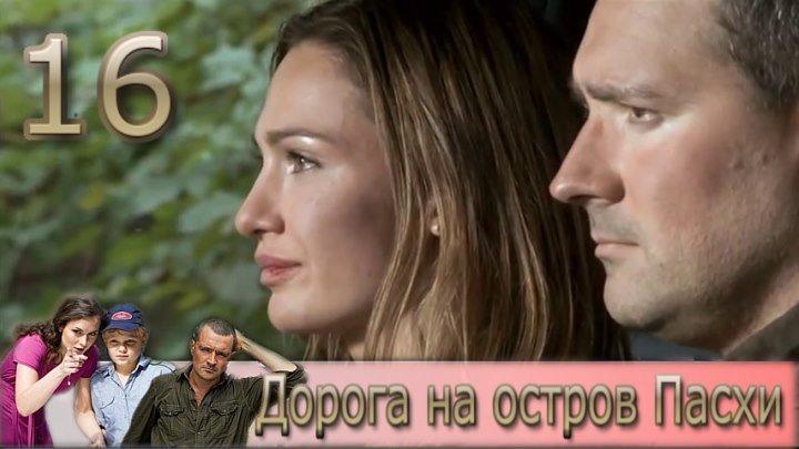 Дорога на остров Пасхи. 16 серия (2012).
